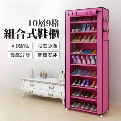 【JOEKI】10層 組合式鞋櫃 限宅配 簡易鞋櫃 防塵鞋櫃 4色可選【Z9603】