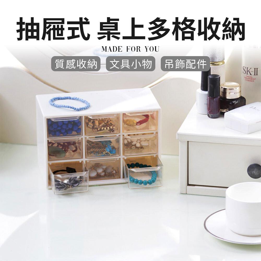 joeki日式無印 抽屜式桌上收納 9格cp值款 桌上收納 文具收納 小物收納y0103