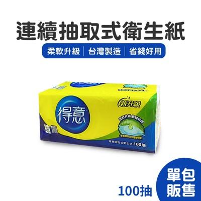 【JOEKI】得意衛生紙 100抽 單包 抽取衛生紙 可沖馬桶 柔軟升級 安心實在【CC0173】
