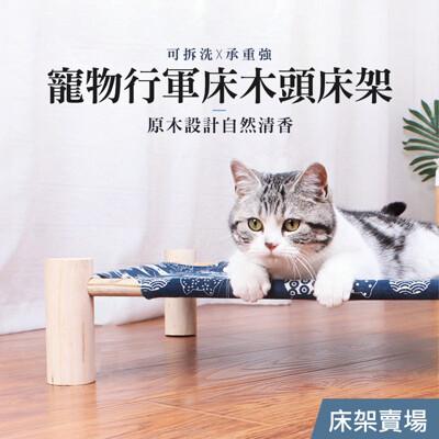 joeki寵物行軍床 木頭床架 木床 木架床 行軍床 寵物床 飛行床 貓床 狗床cw0007 (4.8折)
