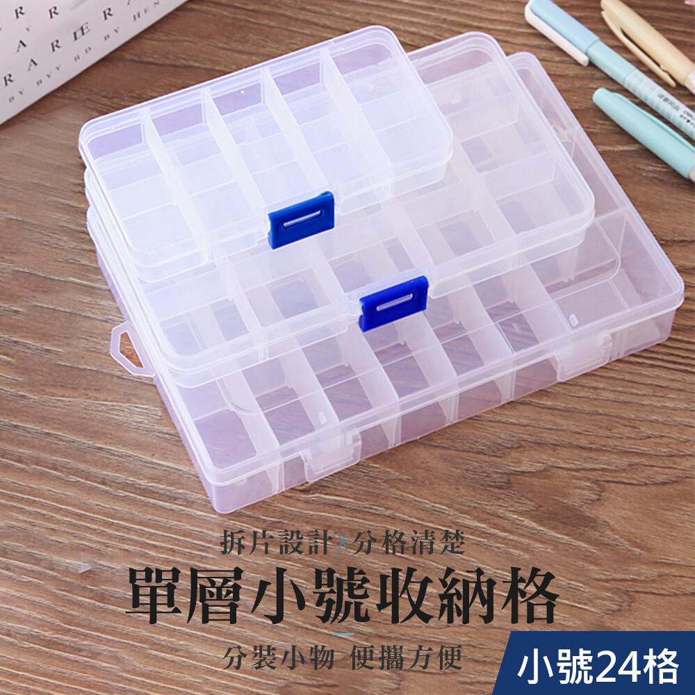 joeki小款24格賣場 多格收納盒 儲物盒 收納盒 分格 飾品盒 首飾盒 sn0064