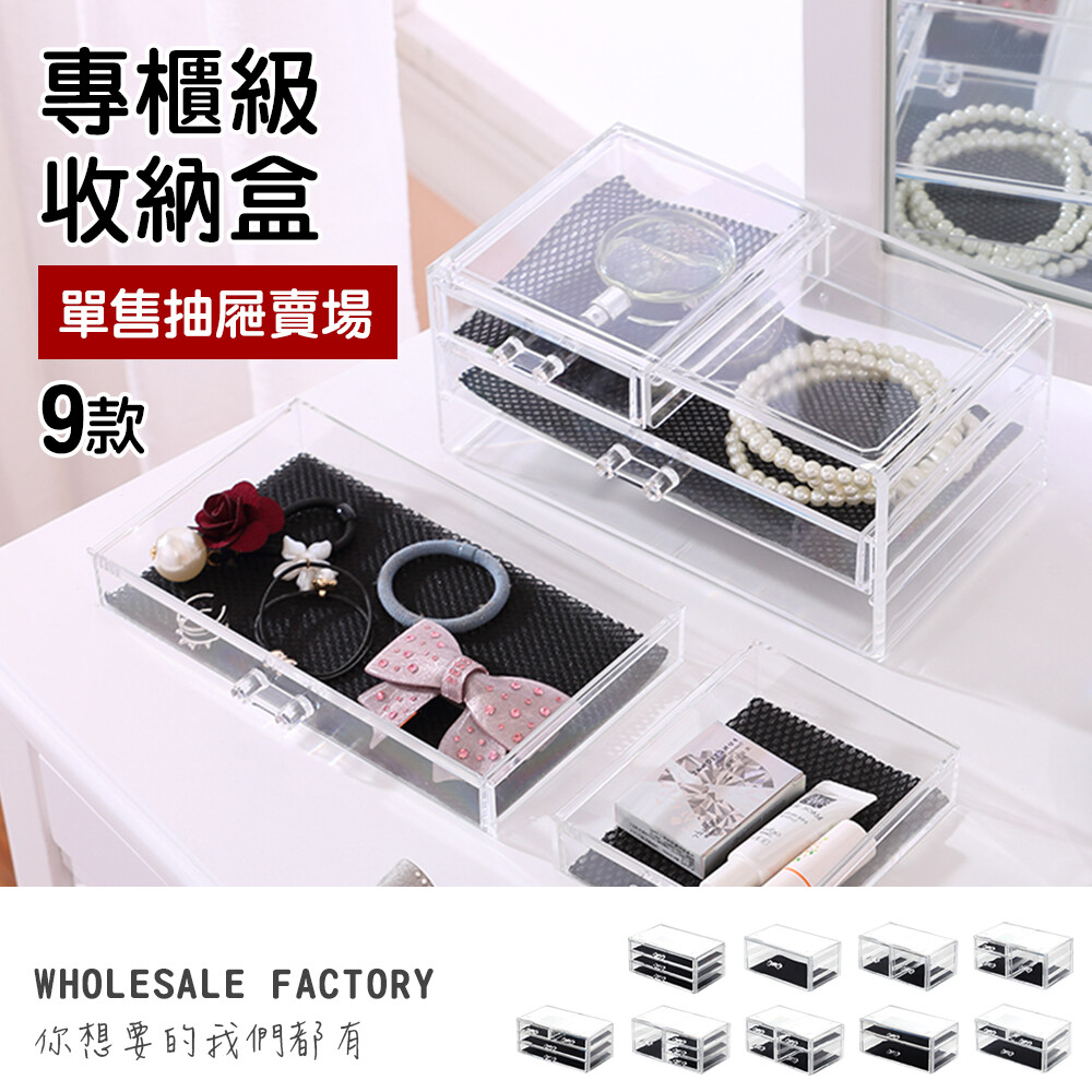 joeki專櫃級 下方抽屜 化妝品保養品收納盒 壓克力 飾品盒 化妝盒 化妝櫃 sn0111