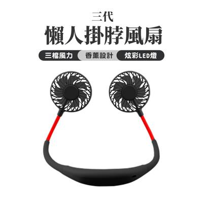 【JOEKI】 三代帶Led燈賣場 懶人掛脖風扇 隨身風扇 掛脖風扇 USB風扇【DZ0050】 (5折)