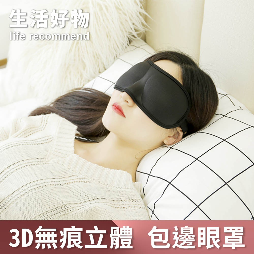 joeki3d免釘立體眼罩 遮光眼罩 3d立體剪裁眼罩 透氣 失眠 睡覺 午睡j0802