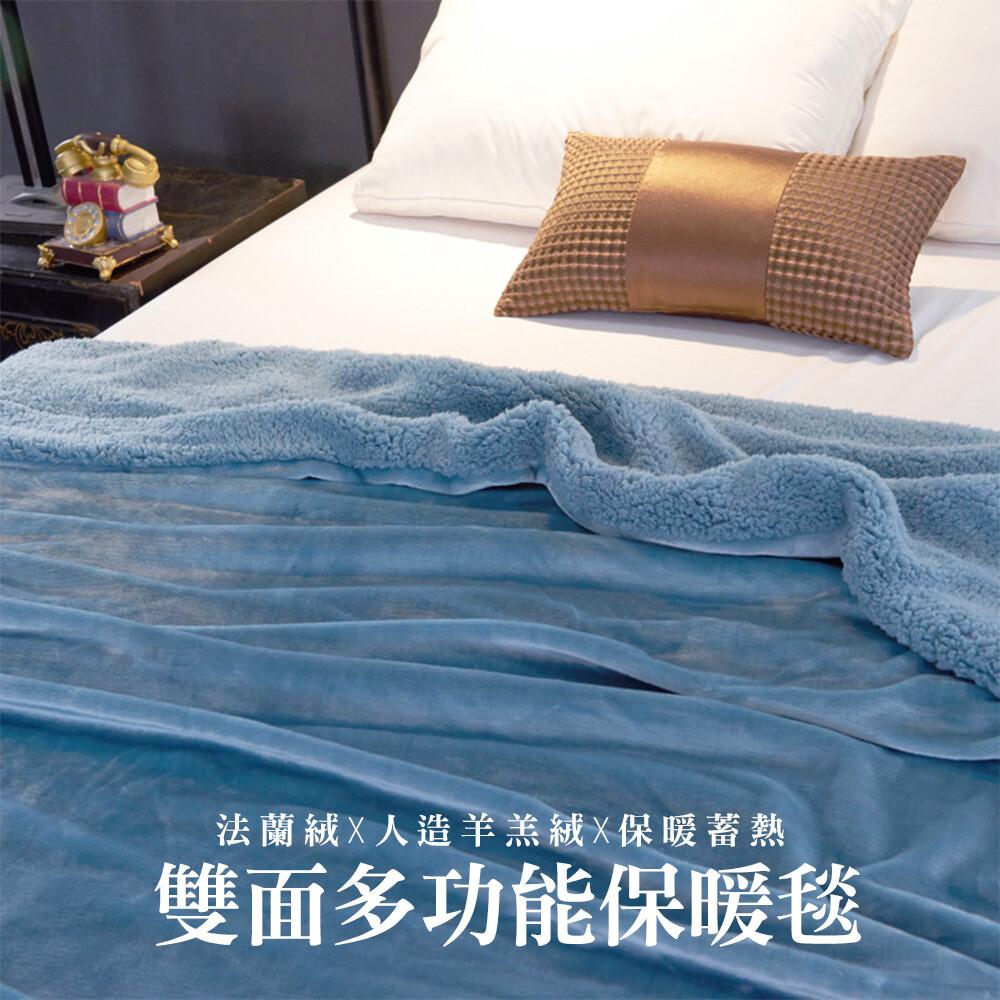 joeki羊羔絨毛毯 雙面法蘭絨暖暖被 法蘭絨保暖被毯 保暖毯 法蘭絨毯 羊羔絨毯z8003