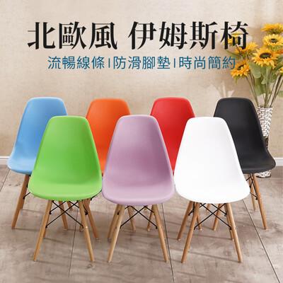 joeki伊姆斯椅 北歐風塑膠l型餐椅 復刻椅 dsw椅 eames餐椅y9903 (5.9折)