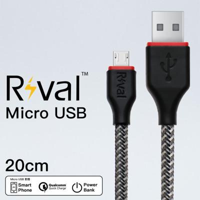 Rival Micro USB 20cm 極速快充線 支援3A充電 QC2.0、3.0 快充 (2.9折)