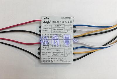 好商量ic 電子控制 開關 三段式/四段式 吊扇燈 燈具切換 上上電子 峻揚 分段 台灣製 (8.8折)