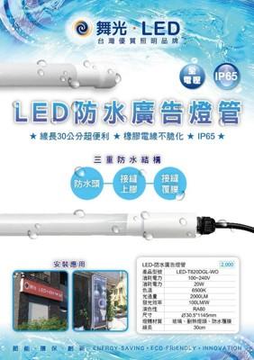 【好商量】舞光 LED 20W 防水廣告燈管 T8 招牌燈管 冷藏櫃 水族燈管 4尺 IP65 白光 (6.7折)