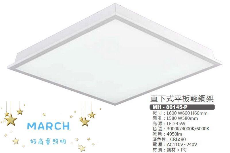好商量march led 45w 平板燈 輕鋼架燈 全電壓 直下式 面板燈 mh80145p