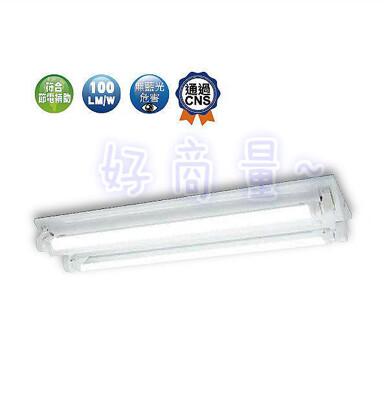 【好商量】LED 40W 山形吸頂燈 LED-4243 T8 山型燈 4尺雙管 附燈管 (7折)