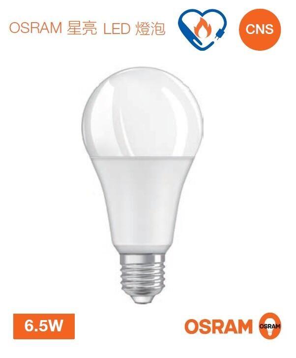 好商量osram 歐司朗 led 6.5w 燈泡 節能標章 星亮 高亮度 燈泡 e27 保固一年