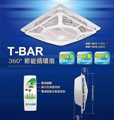 【好商量】大友 T-BAR 循環扇 台灣製造 14吋 360度 節能 有定時功能 ESF-1401 (6.7折)
