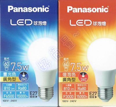 【好商量】Panasonic 國際牌 LED 7.5W 燈泡 附發票 E27 三年保固 現貨 廣角型 (5折)