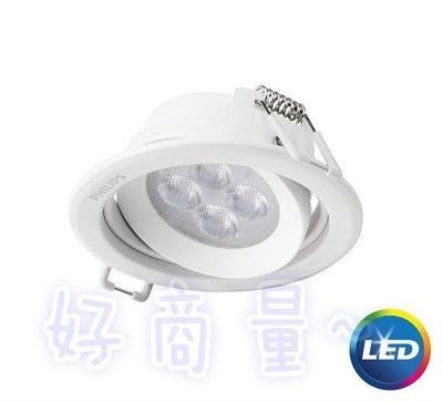 【好商量】PHILIPS 飛利浦 LED 5W 崁燈 投射燈 現貨 可調角度 挖孔7公分 59722 (7.1折)