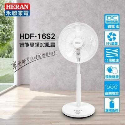 【好商量】HERAN 禾聯 16吋智能變頻DC風扇 HDF-16S2 採用日本品牌馬達 智慧家電 (8.8折)