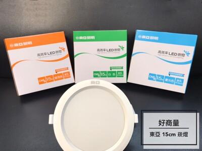 【好商量】東亞 LED 15W 崁燈 崁入孔15cm 嵌燈 面板燈 含變壓器 15公分 附快速接頭 (6.4折)