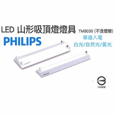 【好商量】PHILIPS 飛利浦 LED 8W 山型吸頂燈 含稅 TMS030 T8 2尺 全電壓 (6.8折)