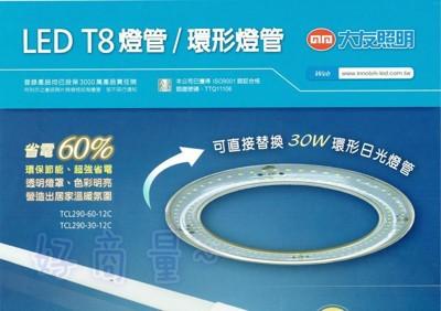 【好商量】大友 LED 12W 環型燈管 TCL-290 單燈管 取代傳統30W 環形 台製 (6.7折)