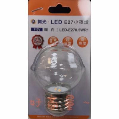 【好商量】舞光 LED 0.5W 燈泡 E27 省電燈泡 神明燈 小夜燈 小紅燈 球燈泡 球泡燈 (4.1折)