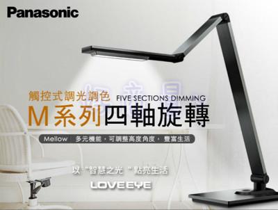 【好商量】Panasonic 國際牌 LED 9W 檯燈 M系列 HH-LT061609 多角度 (6.6折)