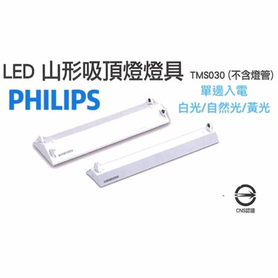 【好商量】PHILIPS 飛利浦 LED 16W*2 山形吸頂燈 含稅 T8 4尺 TMS030 (7.5折)