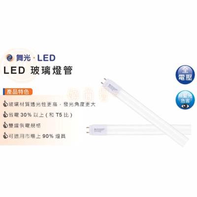 【好商量】舞光 LED 20W 燈管 T8 4尺 白光/黃光/自然光 玻璃燈管 另有1尺/2尺 (5.2折)