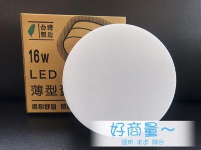 【好商量】達源 LED 16W 吸頂燈 含稅 3000K/6000K 全電壓 蛋糕燈 超薄 走道 (7.7折)