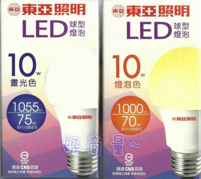 【好商量】東亞 LED 10W 燈泡 E27 (白/暖) 球泡 符合標準認證 全電壓 等於傳統60W (5折)