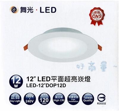 【好商量】舞光 LED 12W 崁燈 12公分 12cm 杯燈 筒燈 漢堡燈 面板燈 高度3.1CM (6.3折)