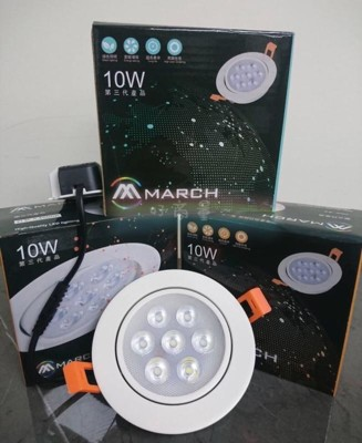 【好商量】MARCH LED 10W 崁燈 第三代 7燈 投射燈 9.5cm 白光/自然光/黃光 (5.9折)