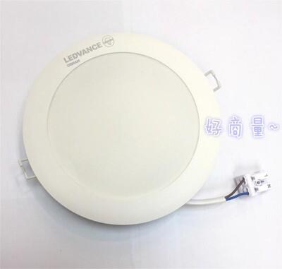 【好商量】OSRAM 歐司朗 LED 13W 崁燈 晶享 崁入孔15公分 白光/自然光/黃光 (5.5折)