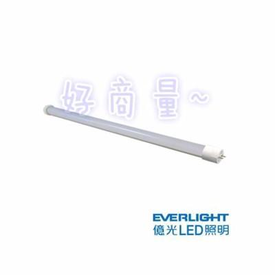 【好商量】億光 LED 9W 燈管 含稅 T8 白光/黃光 2尺 全電壓 日光燈管 1年保固 二尺 (6.8折)