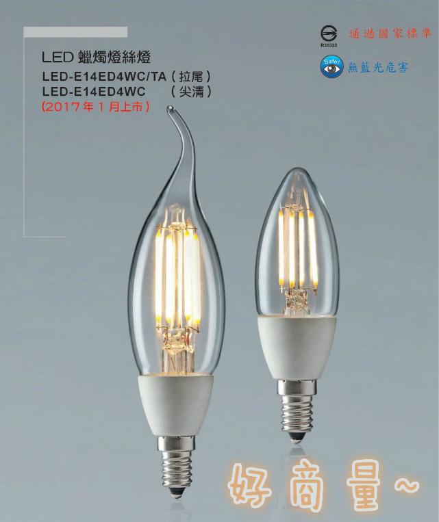 好商量舞光 led 4w 燈泡 e14 拉絲燈泡 仿鎢絲 尖清 蠟燭燈泡