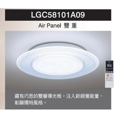 好商量panasonic 國際牌 led 47.8w 遙控吸頂燈 雙重 lgc58101a09 (5.7折)
