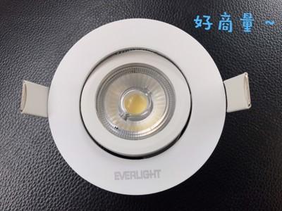 【好商量】億光 LED 6W 崁燈 天花板燈 可調角度投射燈 開孔7.5公分 星芒 36度 含稅 (6.6折)