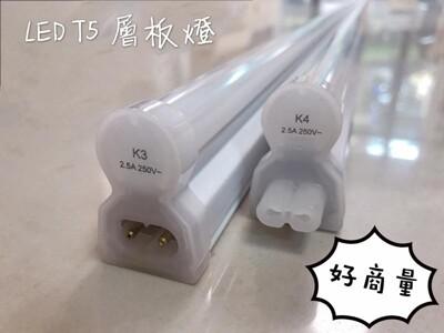 【好商量】東亞 LED 20W 支架燈 T5 4尺 層板燈 可串接 4呎 間接照明 保固一年 (3.8折)