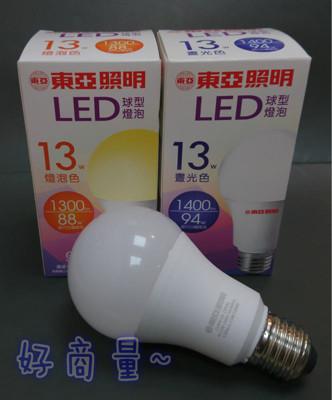 【好商量】東亞 LED 13W 燈泡 附發票 球泡燈 E27 全電壓 護眼認證 球泡 省電 (5.9折)