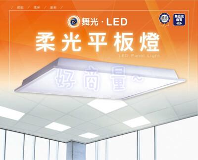 好商量舞光 led 40w 平板燈 直下式 柔光版 輕鋼架燈 辦公室燈 cns 附快速接頭 (7.2折)