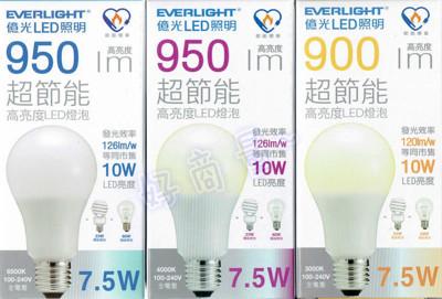 【好商量】億光 LED 7.5W 燈泡 最新款 超節能 高亮度 省電燈泡 E27 全電壓 三年保固 (4.8折)