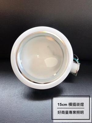 【好商量】舞光 崁燈 橫崁加玻 15CM 橫插加玻 E27 15公分 橫插防眩加蓋 嵌燈 (4.2折)