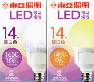 【好商量】東亞 LED 14W 燈泡 球形 省電燈泡 含稅 龍珠球型 球型燈泡 14瓦 白光/黃光 (5.7折)