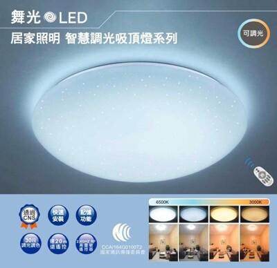 好商量舞光 led 30w 遙控吸頂燈 可調光調色 4-5坪 led-ces30dm 星鑽 房間 (6.9折)
