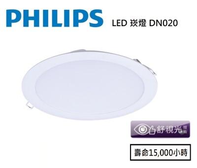 【好商量】PHILIPS 飛利浦 LED 8W 崁燈 DN020B 全電壓 9cm 舒適光 嵌燈 (6.1折)