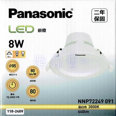 好商量panasonic 國際牌 led 8w 崁燈 9.5cm 保固2年 (5.8折)