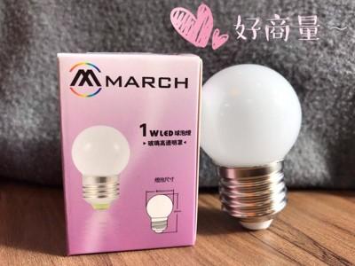 【好商量】MARCH LED 1W 燈泡 E27 小夜燈 球泡 全新 省能源 白光/黃光 (4折)