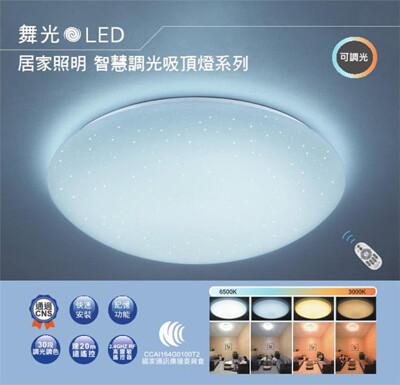 【好商量】舞光 LED 50W 遙控吸頂燈 二年保固 可調光調色 6-8坪 LED-CES50DM (8.7折)