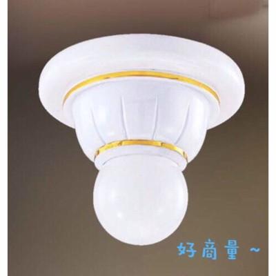 【好商量】吸頂燈 / 南瓜單燈 南瓜燈 1燈 美術燈 E27 搭配 LED 燈泡 陽台燈 轉角燈 (5.5折)
