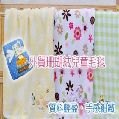 外貿珊瑚絨兒童毛毯 (2折)