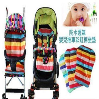 防水透氣嬰兒推車彩虹棉坐墊 (4折)